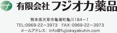 有限会社フジオカ薬品 ロゴ