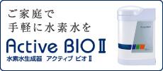 ご家庭で手軽に水素水を 水素水生成器アクティブビオⅡ Active BIO II