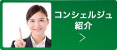 コンシェルジュ紹介