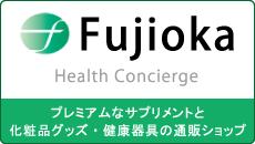 Fujioka Health Concierge プレミアムなサプリメントと化粧品グッズ・健康機器の通販ショップ