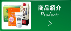 商品紹介 Our Products