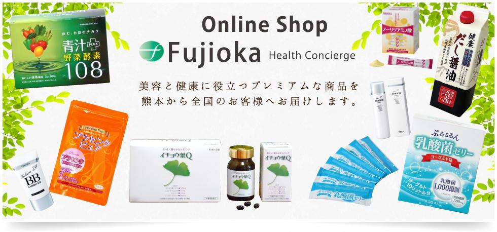 美容と健康に役立つプレミアムな商品を熊本から全国のお客様へお届けします。