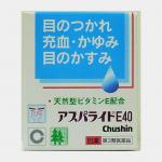 天草・フジオカ薬品の置き薬 アスパライトE40