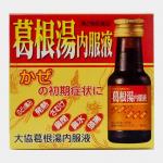 天草・フジオカ薬品の置き薬 葛根湯内服液