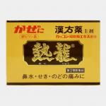 天草・フジオカ薬品の置き薬 熱龍