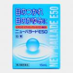 天草・フジオカ薬品の置き薬 ニューバラードE50