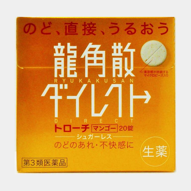 天草・フジオカ薬品の置き薬 龍角散ダイレクトトローチマンゴー