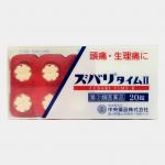 天草・フジオカ薬品の置き薬 ズバリタイムⅡ