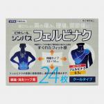 天草・フジオカ薬品の置き薬 ビタトレール シンパスフェルビナク
